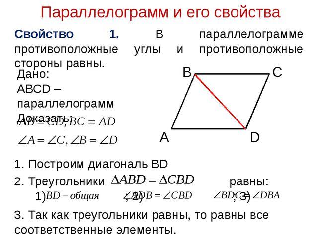 2. Треугольники равны: 1) ; 2) ; 3) Параллелограмм и его свойства Свойство 1....