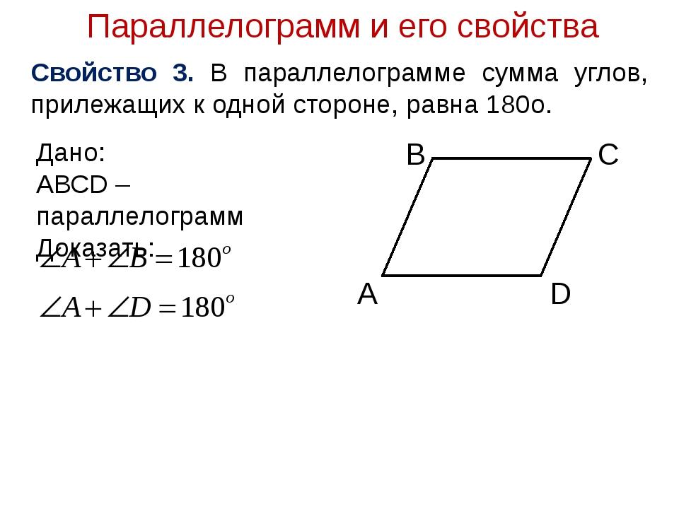 Параллелограмм и его свойства Свойство 3. В параллелограмме сумма углов, прил...