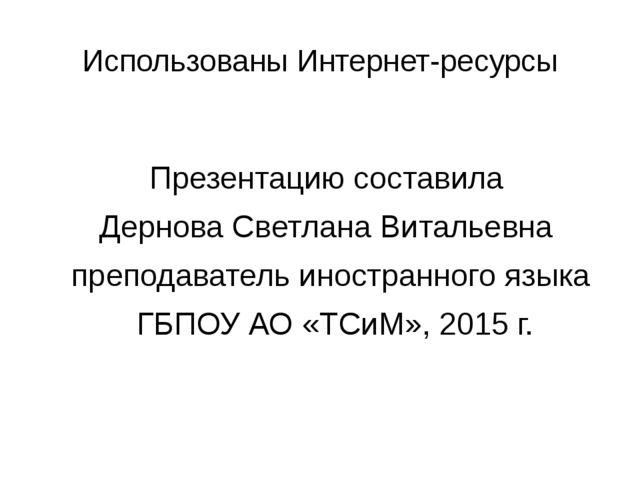 Использованы Интернет-ресурсы Презентацию составила Дернова Светлана Витальев...