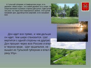 В Тульской губернии, в Епифанском уезде, есть деревня «Иван-озеро», и в само