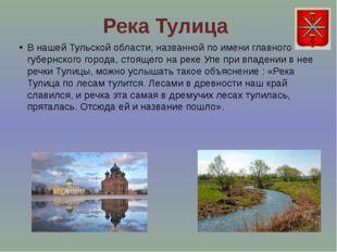 Река Тулица В нашей Тульской области, названной по имени главного губернского