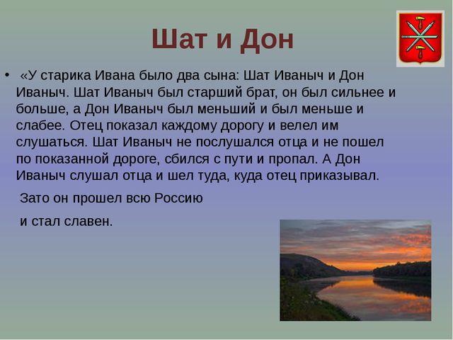Шат и Дон «У старика Ивана было два сына: Шат Иваныч и Дон Иваныч. Шат Иваныч...