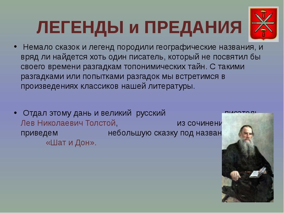 ЛЕГЕНДЫ и ПРЕДАНИЯ Немало сказок и легенд породили географические названия, и...