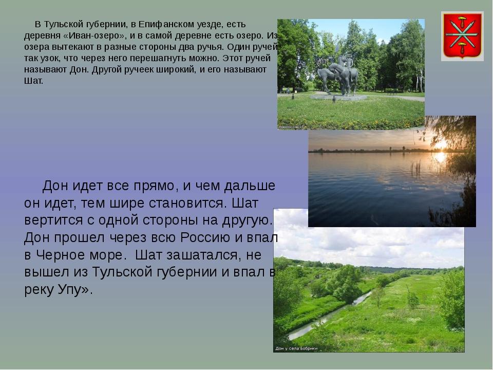 В Тульской губернии, в Епифанском уезде, есть деревня «Иван-озеро», и в само...