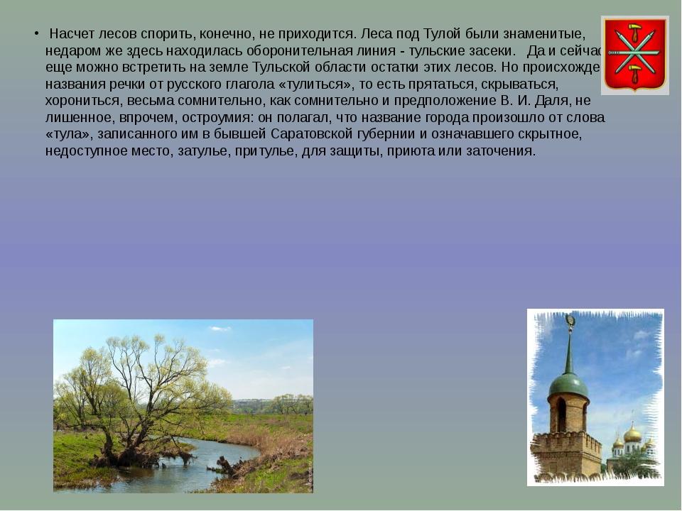 Насчет лесов спорить, конечно, не приходится. Леса под Тулой были знаменитые...