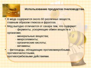 Использование продуктов пчеловодства. В мёде содержится около 60 различных ве