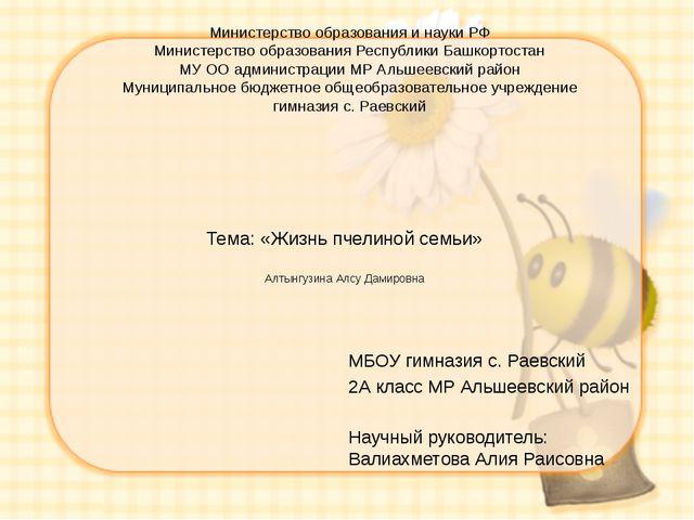 Тема: «Жизнь пчелиной семьи» Алтынгузина Алсу Дамировна  МБОУ гимназия с. Ра...