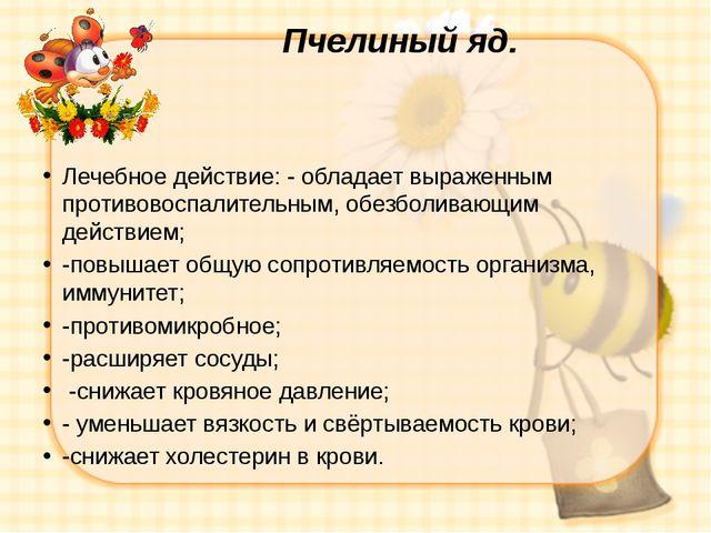 Пчелиный яд. Лечебное действие: - обладает выраженным противовоспалительным,...