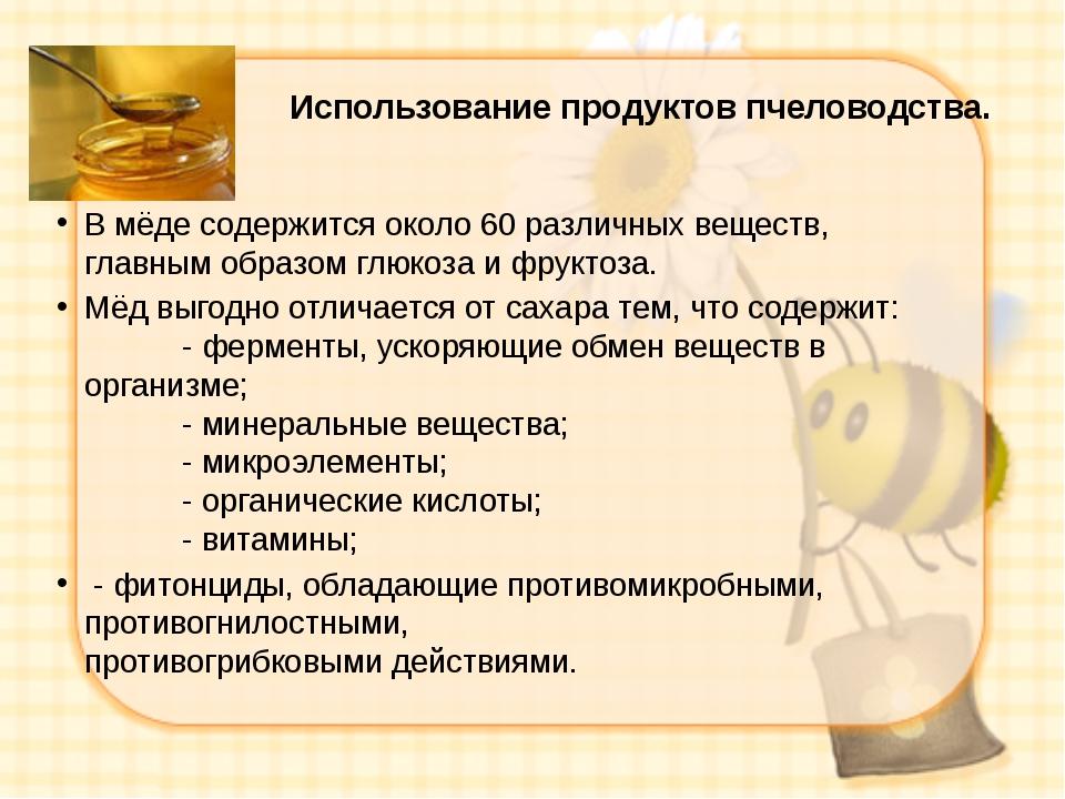 Использование продуктов пчеловодства. В мёде содержится около 60 различных ве...