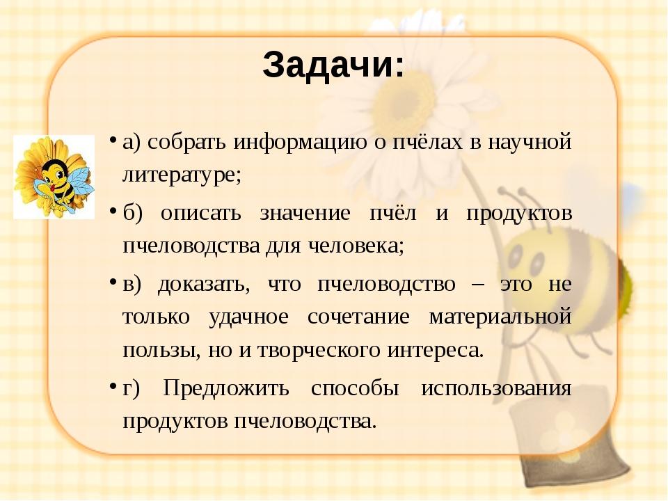 Задачи: а) собрать информацию о пчёлах в научной литературе; б) описать значе...