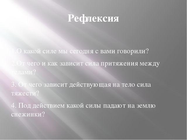 Домашнее задание §§ 23, 24 (Физика-7. А.В. Перышкин); вопросы к параграфу Под...