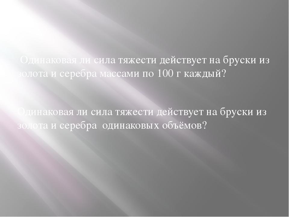 Рефлексия 1.О какой силе мы сегодня с вами говорили? 2.От чего и как зависит...