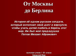 От Москвы до Берлина История об одном русском солдате, который исполнил свой