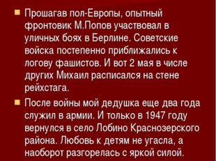 Прошагав пол-Европы, опытный фронтовик М.Попов участвовал в уличных боях в Бе