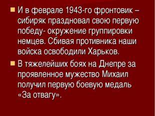 И в феврале 1943-го фронтовик –сибиряк праздновал свою первую победу- окружен