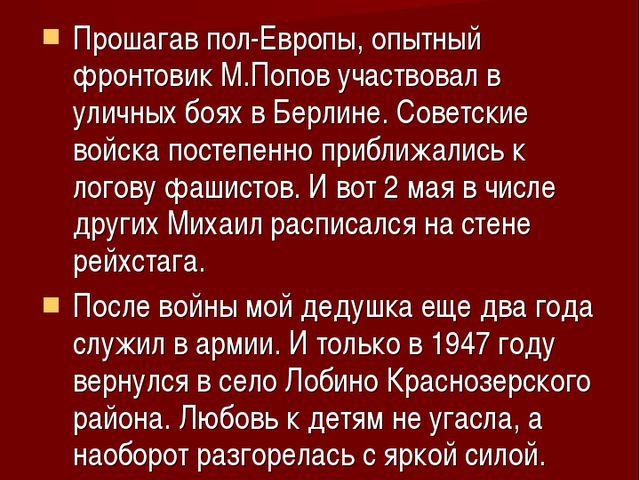 Прошагав пол-Европы, опытный фронтовик М.Попов участвовал в уличных боях в Бе...