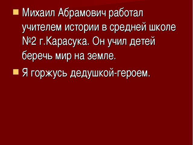 Михаил Абрамович работал учителем истории в средней школе №2 г.Карасука. Он у...