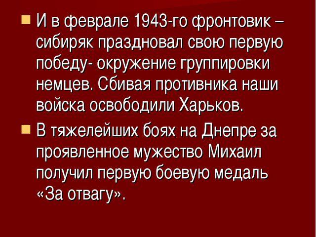 И в феврале 1943-го фронтовик –сибиряк праздновал свою первую победу- окружен...