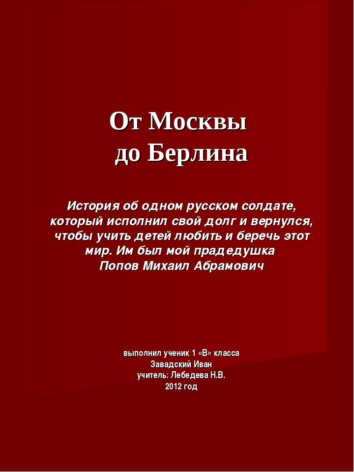 От Москвы до Берлина История об одном русском солдате, который исполнил свой...