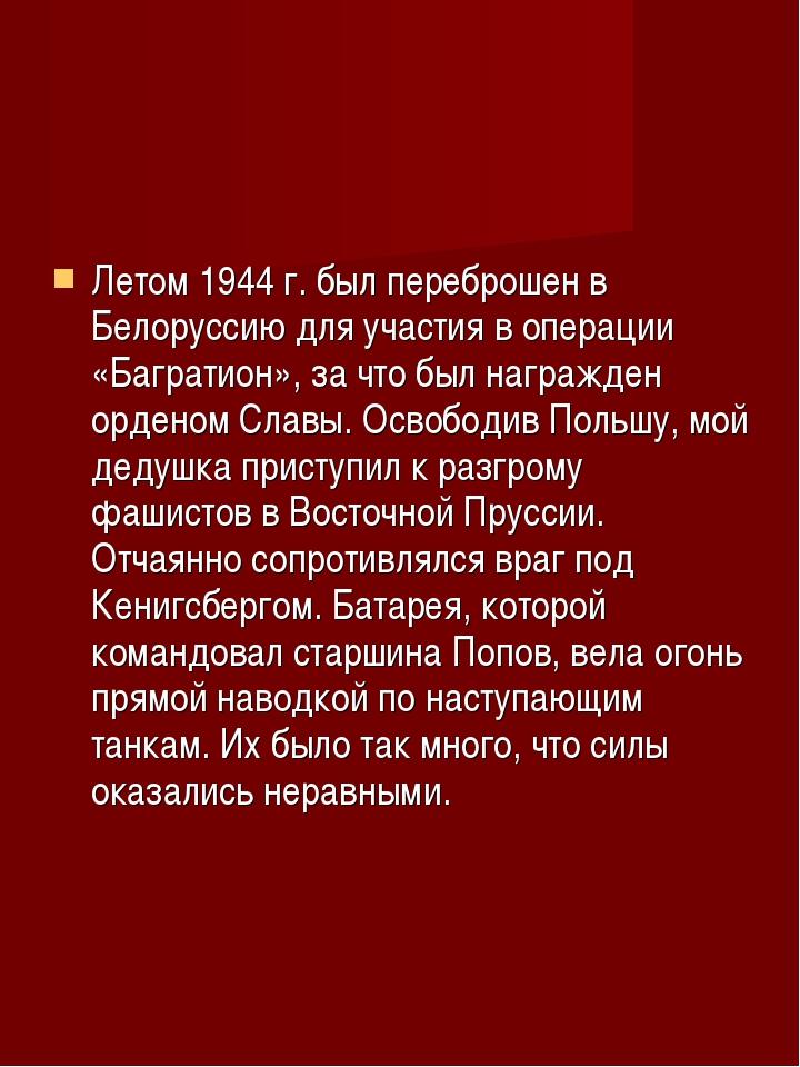 Летом 1944 г. был переброшен в Белоруссию для участия в операции «Багратион»,...