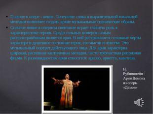 Главное в опере - пение. Сочетание слова и выразительной вокальной мелодии по