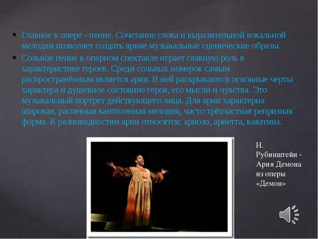 Главное в опере - пение. Сочетание слова и выразительной вокальной мелодии по...