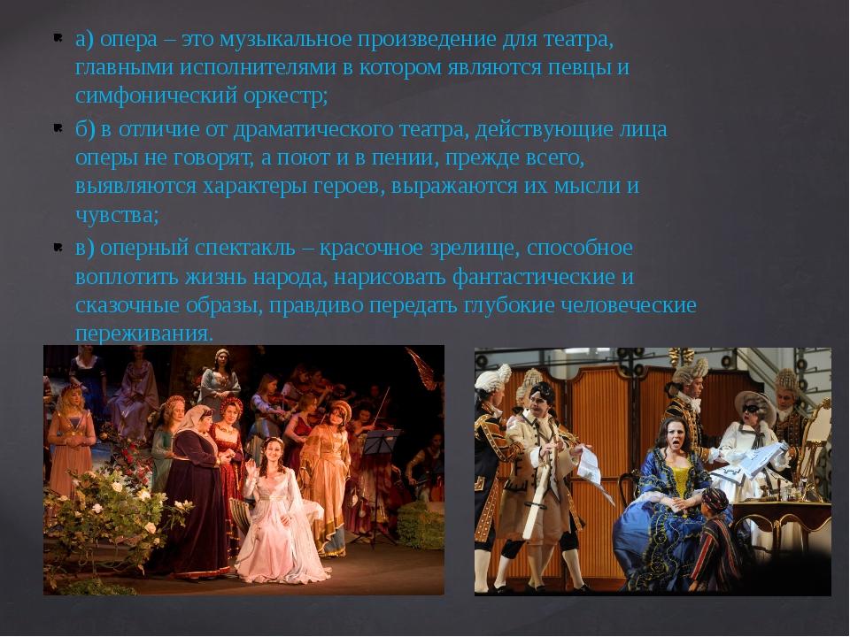 а) опера – это музыкальное произведение для театра, главными исполнителями в...