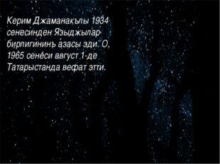 Керим Джаманакълы 1934 сенесинден Языджылар бирлигининъ азасы эди. О, 1965
