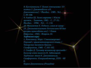 8. Булгъанакълы Г. Бизим генчлигимиз: [О поэтах З. Джавтобелли и К. Джаманакъ