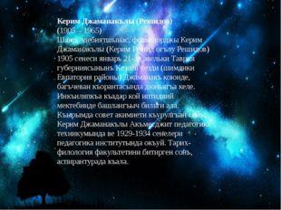 Керим Джаманакълы (Решидов) (1905 – 1965) Шаир, эдебиятшынас, фольклорджы Кер