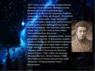 1937 сенеси къырымтатар эдебиятынынъ классиги Усеин Шамиль Тохтаргъазыгъа баг