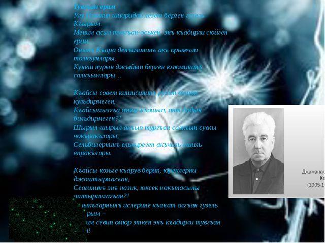 Тувгъан ерим Улу Пушкин шииридай лезет берген гузель Къырым Меним асыл тувгъа...