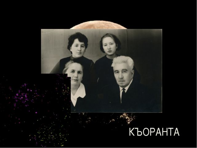 КЪОРАНТА