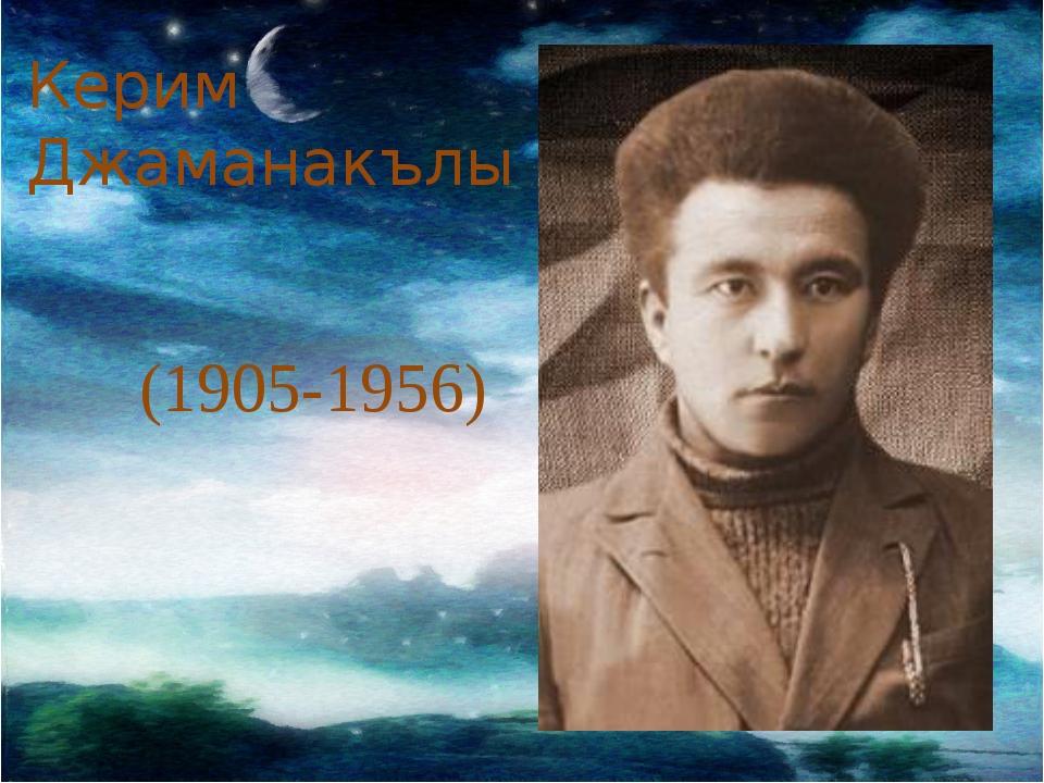 Керим Джаманакълы (1905-1956)