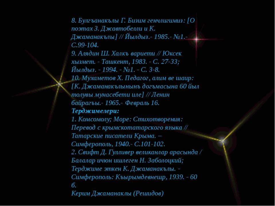 8. Булгъанакълы Г. Бизим генчлигимиз: [О поэтах З. Джавтобелли и К. Джаманакъ...