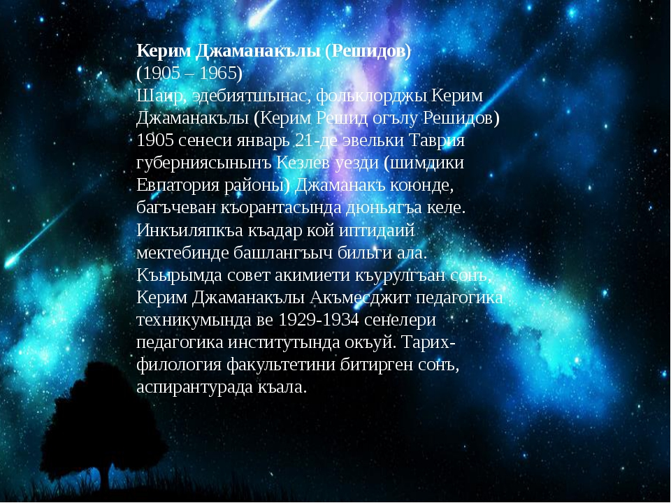 Керим Джаманакълы (Решидов) (1905 – 1965) Шаир, эдебиятшынас, фольклорджы Кер...