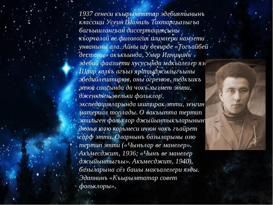 1937 сенеси къырымтатар эдебиятынынъ классиги Усеин Шамиль Тохтаргъазыгъа баг...