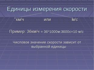 Единицы измерения скорости км/ч или м/с Пример: 36км/ч = 36*1000м:3600с=10 м/