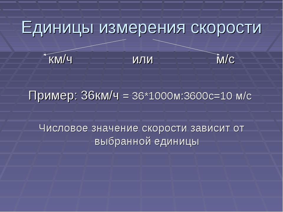 Единицы измерения скорости км/ч или м/с Пример: 36км/ч = 36*1000м:3600с=10 м/...