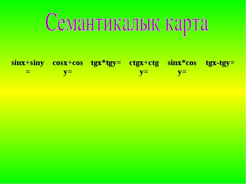 sinx+siny = cosx+cosy= tgx*tgy= ctgx+ctgy= sinx*cosy= tgx-tgy=