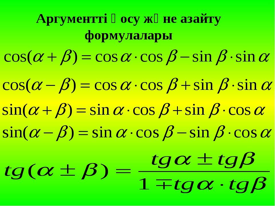 Аргументті қосу және азайту формулалары