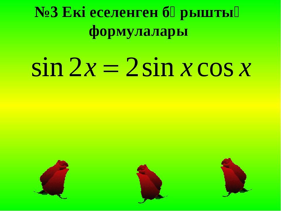 №3 Екі еселенген бұрыштың формулалары