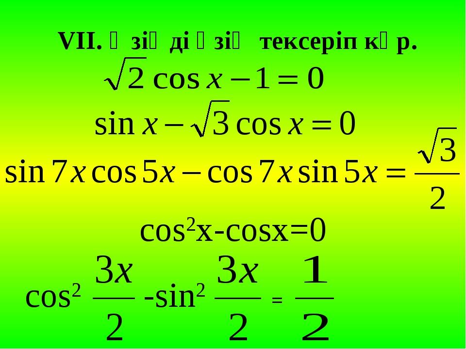 VII. Өзіңді өзің тексеріп көр. сos2x-cosx=0 сos2 -sin2 =