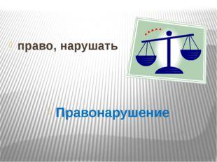 право, нарушать Правонарушение