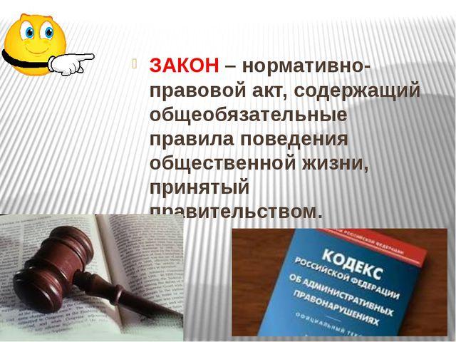 ЗАКОН – нормативно-правовой акт, содержащий общеобязательные правила поведен...