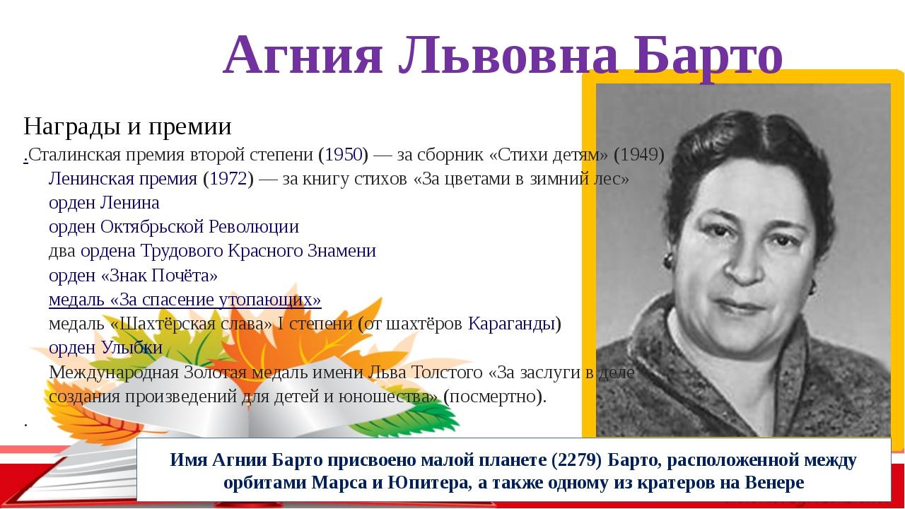 Агния Львовна Барто Награды и премии .Сталинская премиявторой степени (1950...