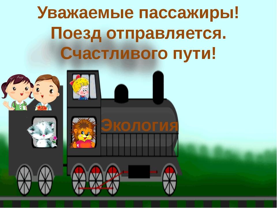 Картинка хорошего пути в поезде