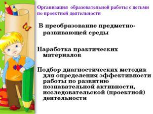 Организация образовательной работы с детьми по проектной деятельности В прео