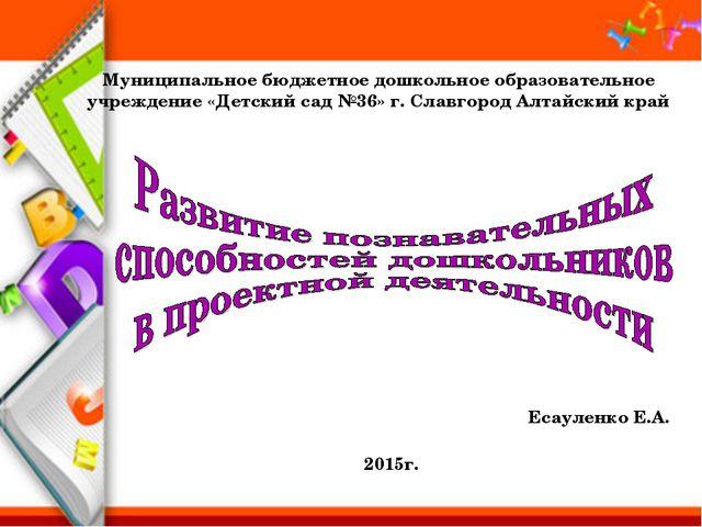 Муниципальное бюджетное дошкольное образовательное учреждение «Детский сад №3...