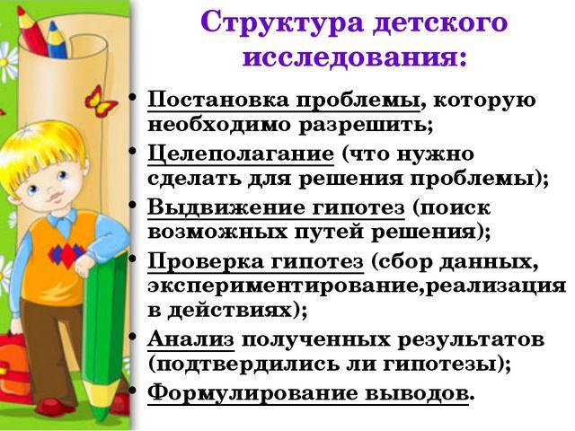Структура детского исследования: Постановка проблемы, которую необходимо разр...